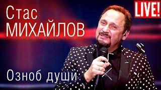 Стас Михайлов - Озноб души (Live Full HD)