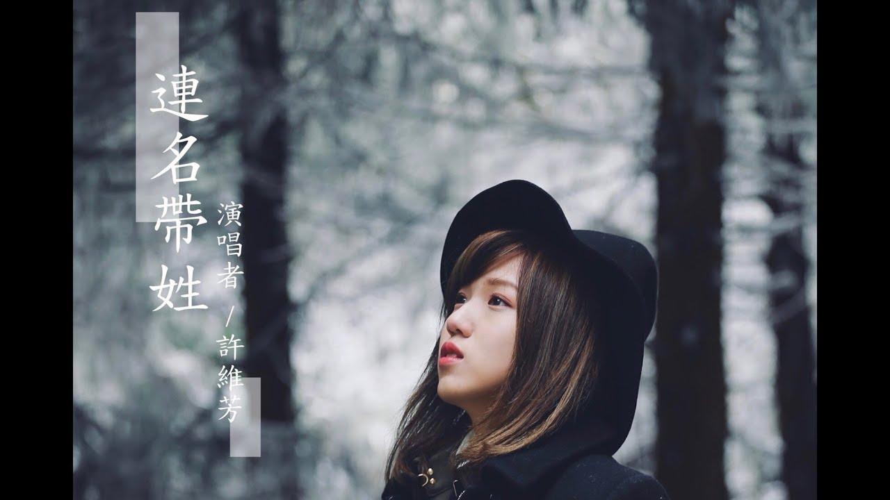 【偷唱歌的人】連名帶姓 -- 許維芳 Yvonne MV Cover