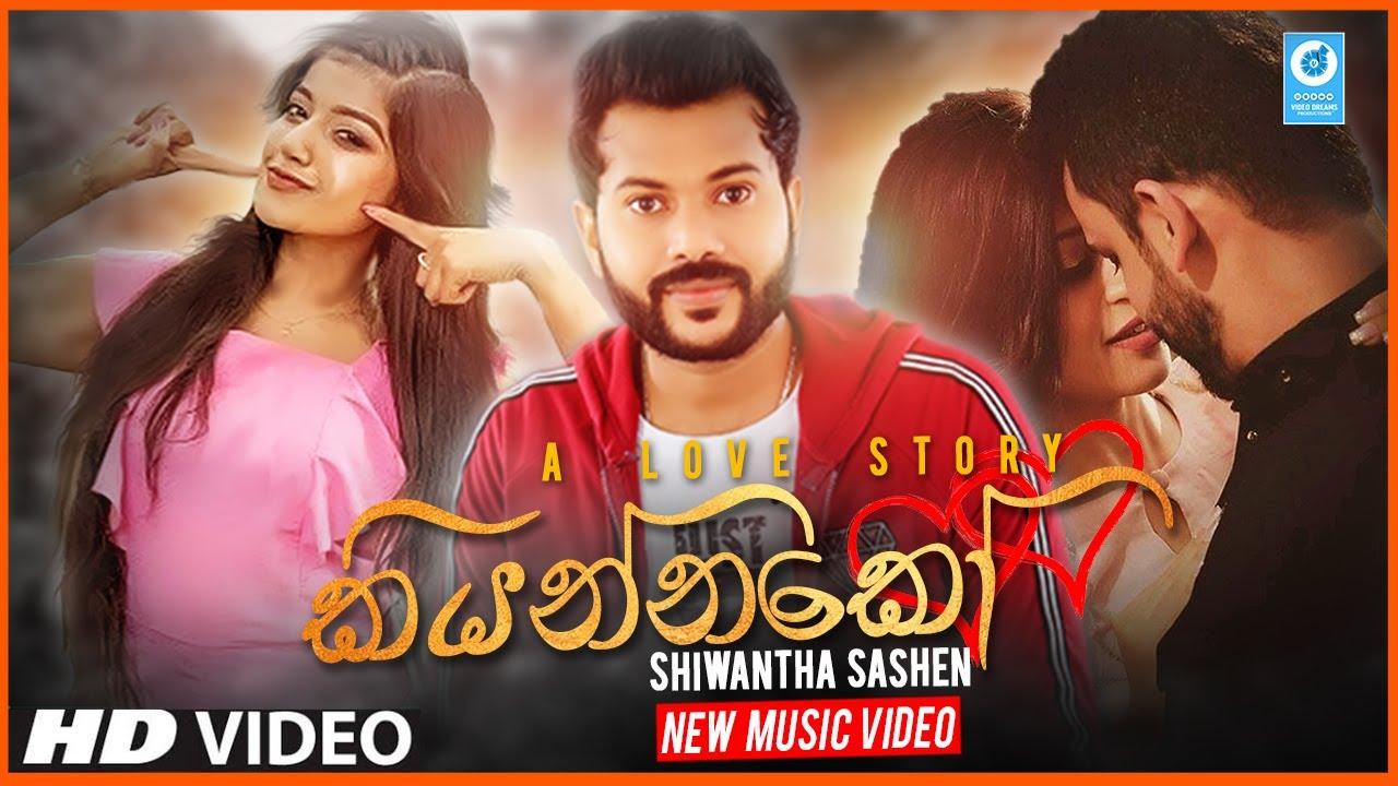 Kiyannako ( කියන්නකෝ ) - Shiwantha Sashen New Music Video 2021