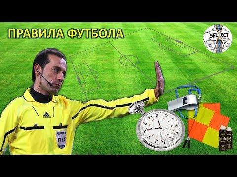 Правила футбола / Football Rules