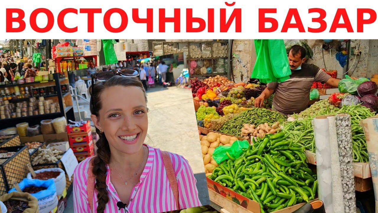 ВОСТОЧНЫЙ БАЗАР // Цены на базаре: специи, фрукты, овощи / Рынок в Израиле. Шук в Рамле