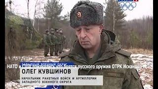 НАТО и США признались что боятся русского оружия ОТРК Искандер М. новейшее оружие мира.