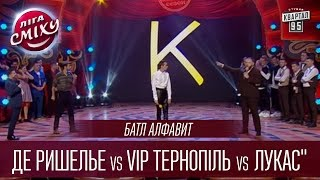 Батл алфавит - 'Де Ришелье' vs 'VIP Тернопіль' vs 'Лукас' | Лига Смеха 2016, Четвертый полуфинал