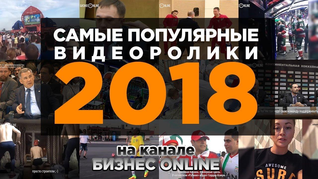 Самые популярные видеоролики - 2018