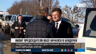 Визит председателя ОБСЕ начался в Бендерах