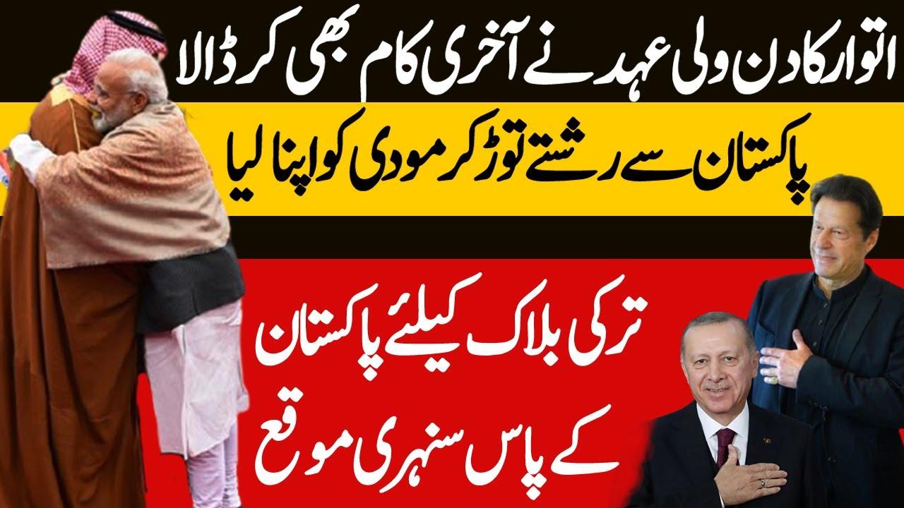 Download G20 Saudi Arabia MBS Broke Relation With Pakistan As Goden Chance For Imran Khan To Chose Erdogan