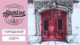 ✍🏼ГОРОДСКОЙ СКЕТЧ: рисуем парижскую дверь пошагово
