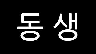 [별뒤밤] 19화 - 동생
