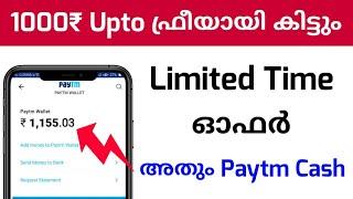 1000₹ ഫ്രീയായി കിട്ടും || Best money earning offer malayalam || free paytm cash offer up to 1000