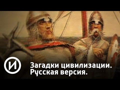 Загадки цивилизации. Русская