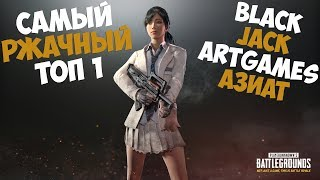 PUBG - САМЫЙ РЖАЧНЫЙ ТОП 1 - JACK/BLACK/ARTGAMES