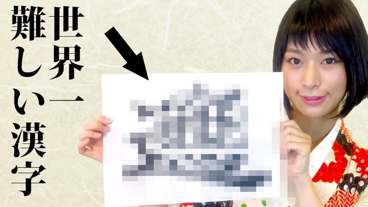 最も 画数 が 多い 漢字