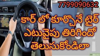what is the steering pesition &tyre pesition how to judge
