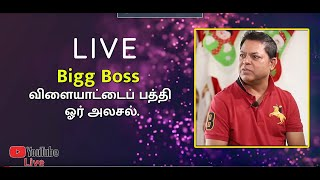 Cool Chat on Bigg Boss | Answering viewers' questions | James Vasanthan