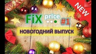 Фикс Прайс покупки к Новому году 2018 / Fix Price новинки на Новый год 2018