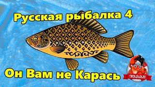 Русская рыбалка 4. Он, Вам, не Карась! Russian fishing 4.