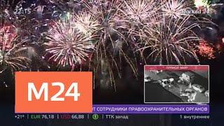 Фестиваль фейерверков проходит в Братеевском каскадном парке столицы - Москва 24