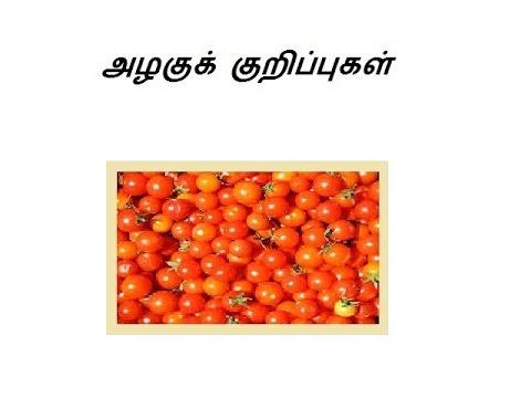 அழகு குறிப்புகள் Tomato beauty tips in Tamil