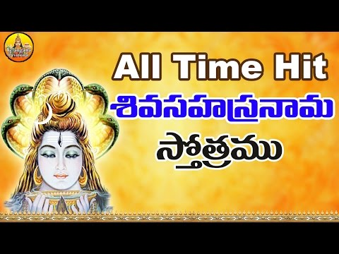 Shiva Sahasranama Stotram Full || Srisaila Mallanna Songs New || Lord shiva Devotional Songs