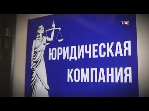 юридическая консультация литейный