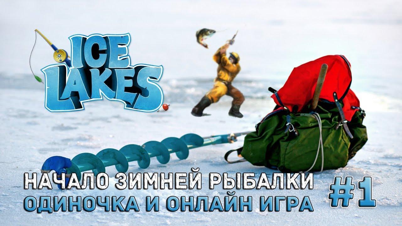 Ice Lakes #1 - Начало зимней рыбалки. Одиночка и Онлайн игра (Первый Взгляд)