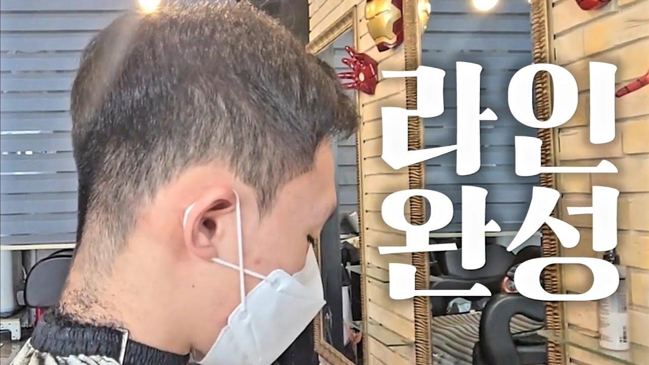군인 머리 전역하자마자 이렇게 하세요✅ 남자 머리 예쁘게 기르는 방법 확실하게 알려드립니다