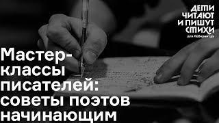 мастер-класс: советы поэтов начинающим