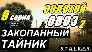 Сталкер ЗОЛОТОЙ ОБОЗ 2 - ПРИКЛЮЧЕНИЯ на СВАЛКЕ - 9 серия