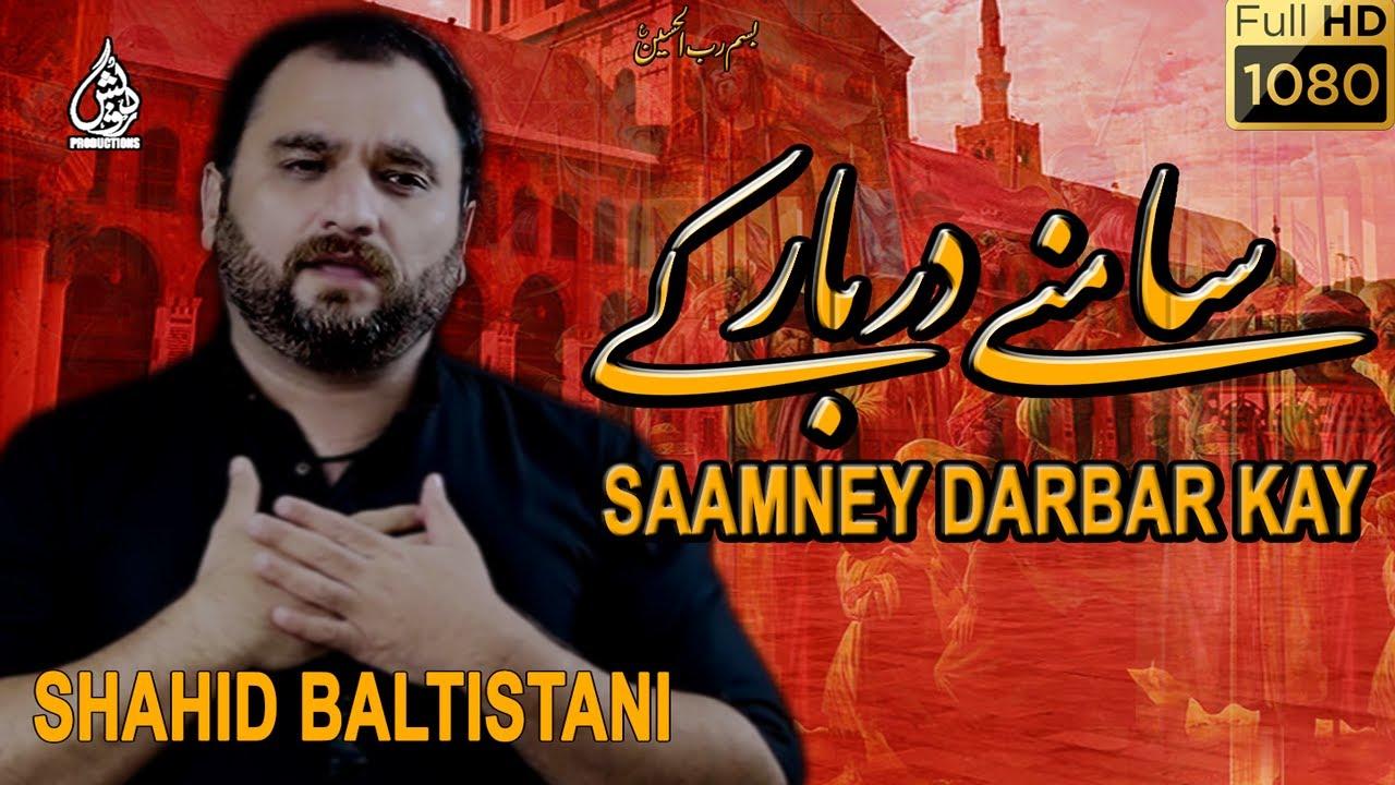 SHAHID BALTISTANI | SAAMNEY DARBAAR KAY | NOHA MOLA SAJJAD AS | 2010