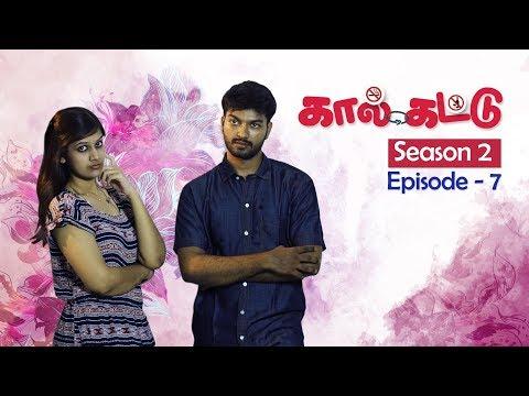 Kaal Kattu | S2 | E7| Tamil Web Series |...