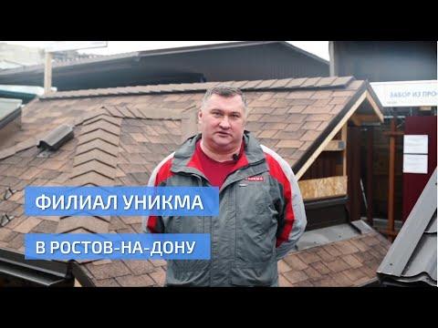 Фирма УНИКМА в Ростове-на-Дону.