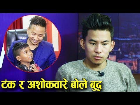 बुद्ध भन्छन्-'अशोक बाबुको भविष्य उज्वल छ' Buddha Lama Interview on Mero Online TV with Biswa Limbu