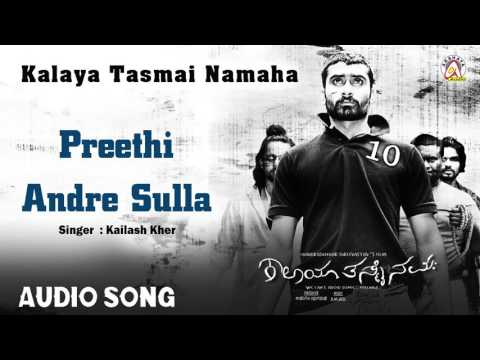 Kalaya Tasmai Namaha Preethi Andre Sulla Audio Song Yogesh Madhubala Akshaya Audio