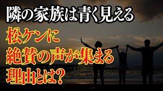 深田恭子さんと松ケンこと松山ケンイチさんが夫婦役を演じているドラマ...