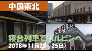 【上野駅、東京駅そっくり!】中国東北部大連からハルビンまで寝台列車の旅
