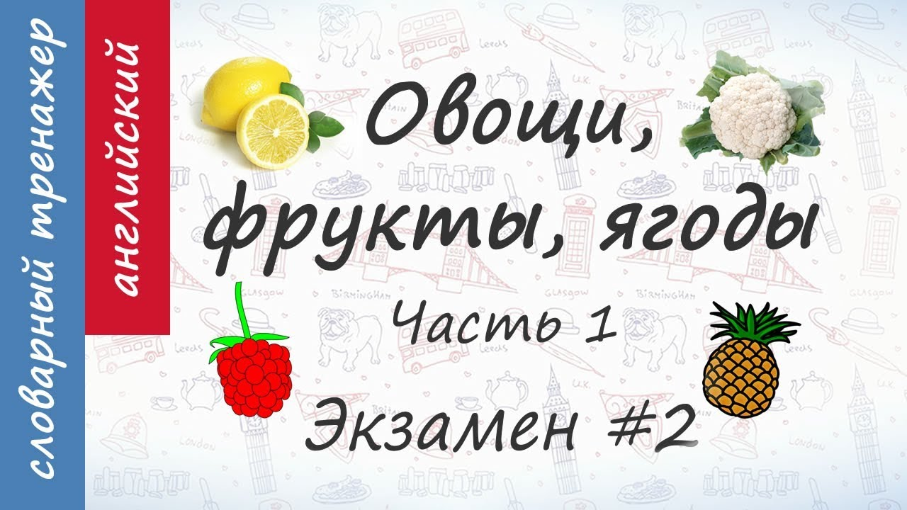 Овощи, фрукты, ягоды на английском. Экзамен #2. Часть 1 ...