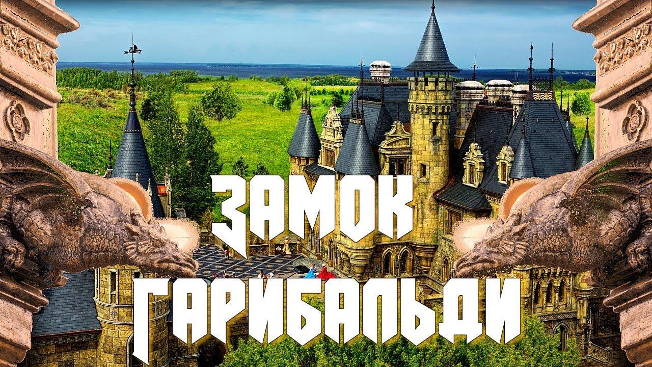 Фантастически красивый замок Гарибальди