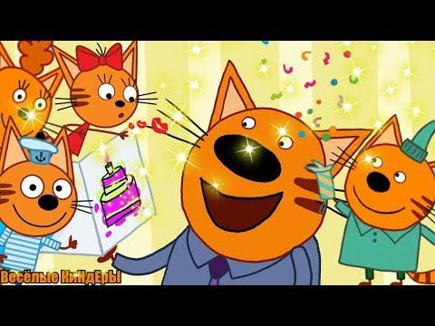 Три кота Музыкальная открытка День рождение у папы Кота Мультик Игра Для Детей