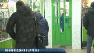 В аптеках во всей России будут нововведения