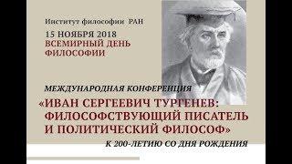 ВСЕМИРНЫЙ ДЕНЬ ФИЛОСОФИИ. Секция философии