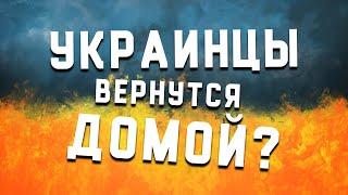 Украинцы вернутся домой?