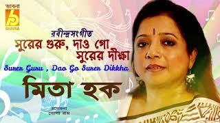 Surer Guru, Dao Go Surer Dikkha ||  Rabindra Sangeet ||  Mita Hoq ||  Bhavna Records