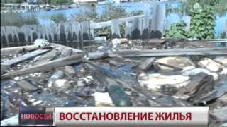 Восстановление жилья после наводнения. Новости. GuberniaTV(Ремонт муниципального жилья, пострадавшего в Хабаровском крае во время наводнения в прошлом году, должен..., 2014-07-25T08:39:39.000Z)