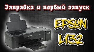 заправка и первый запуск Epson L132 / Epson L312