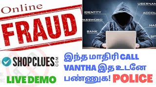 Online Fraud Call Shopclues | Why I raised Complaint to Police? Don't be Faked | Beware Of Fraud screenshot 4