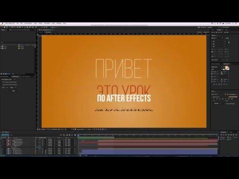 анимация шейповая adobe effects в after
