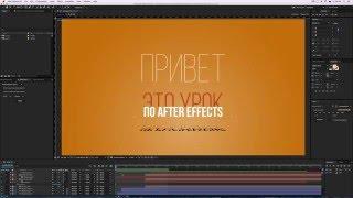 Шейповая анимация заставки видеоурок After Effects