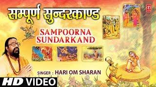 सम्पूर्ण सुन्दरकाण्ड Full HD, HARI OM SHARAN,Sampoorna Sunder Kand,Sundar Kand, Shri Ramcharit Manas