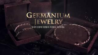 [타파웨어] 게르마늄 주얼리