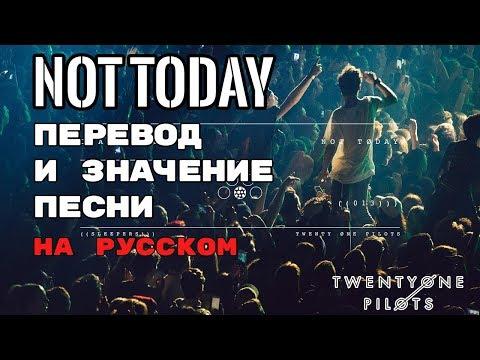 Not Today - ПЕРЕВОД И ЗНАЧЕНИЕ ПЕСНИ (TWENTY ONE PILOTS) на русский | текст песни на русском
